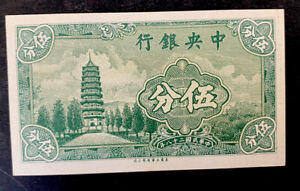 Central Bank Of China (National-Continued) 1939 5 Fen/Cents Crisp Small Note