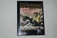Afganistan : Voyna razve by Markovskii Viktor (2001, Hardcover, Eksprint) RARE!