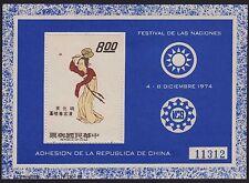 Republic of China Scarce VF NGAI mint Sheet