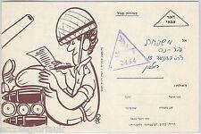 ISRAEL --  POSTAL HISTORY: Military FIELD POST during KIPPUR WAR