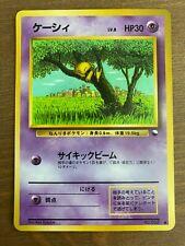 Pokemon Card Japanese Abra No. 063 Vending Series 1 Promo Glossy EX Masaki