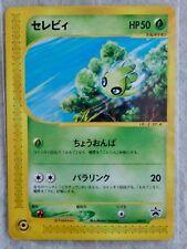 Sealed Japan Pokemon Card e-Card Happy Adventure Rally 2002 PROMO CELEBI 042/P