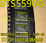 5pcs BTS5590G SSOP-36 BTS5590GX SSOP BTS5590 SSOP36 BTS55906 new origina  #K1995