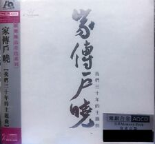 OUR FAVORITE THEME SONG 家傳戶曉...我們三十年的主題曲 -VARIOUS ARTISTS  (2 AQCD)
