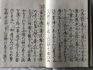 Antique JAPANESE HAND WRITTEN BOOK CALLIGRAPHY signed Master of Fukuoka Radio