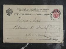 1896 Warsaw Poland Russia Postal STationery Cover To Paris France