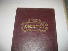 Hebrew DIVRE MISHPAT on Choshen Mishpat by Auerbach על חושן משפט דברי משפט