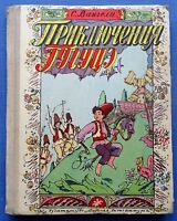 1972 Russian Soviet USSR Illustrated Children`s Book Adventure Guguta Kabakov