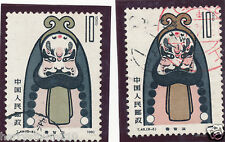 PRC China 1980 Stamp  opera mask colour error missing brown