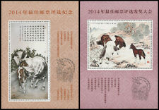 China Stamp 2014 Best Stamp Popularity Poll Horse Souvenir Sheets MNH
