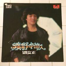 劉文正Liu Wen-Zheng  Lau Man-Ching LP Polydor Special PS 1006 Excellent