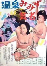 HOT SPRINGS MIMIZU GEISHA Japanese B2 movie poster SEXPLOITATION REIKO IKE 1972