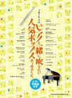 The collection of popular songs for Flute and Piano Sheet Music with Piano