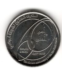 United Arab Emirates 2017 UNC Abu Dhabi Police Commemorative Circulation Coin