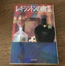 """The Ghost in Lexington"" Haruki Murakami Japanese Edition Paperback"
