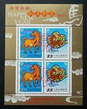 Taiwan Year Of The Horse 2001 Lunar Chinese Zodiac 马年 (miniature specimen) MNH
