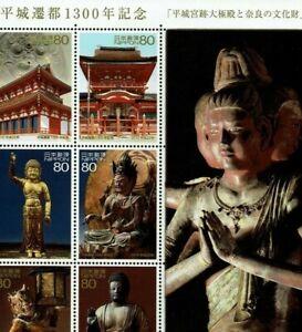 C2074 D, 1300th Anniv. of capital Nara,  Heijo Sento, Japan Stamp