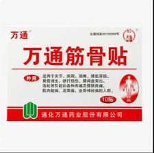 10boxes 100pcs WANTONG jingutie plaster万通筋骨贴10貼x10