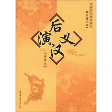 Romance of Chinese Ancient History of Later Han Kingdoms (Illustrated version)