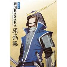 "Sengoku BASARA the movie ""The Last Party"" original picture book"
