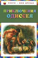 "The Adventures of Odyssey ""Приключения Одиссея"" 34 myths Russian kids book NEW!"