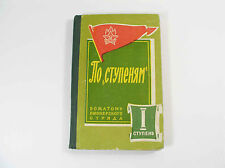 The steps, counselors for pioneer (scouts) detachment Soviet USSR Vintage Book