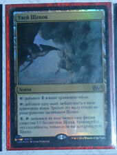 Sliver Hive FOIL  Russian ask me Magic Gathering EDH Modern Legacy rus