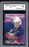 2004 Evgeni Malkin Russian  Hockey rookie gem mint 10 #2