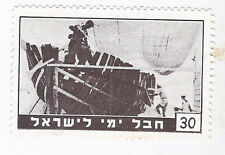JUDAICA, PALESTINE, HEVEL YAMI, JEWISH OLD LABEL, FISHERMEN BOAT  NO.30