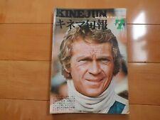 Steve McQueen KINEJUN  movie Magazine  1971/7  japan