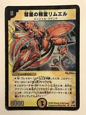 Rimuel Cloudbreak Elemental Duel Masters DM04 Super Rare card TCG CCG Japanese!