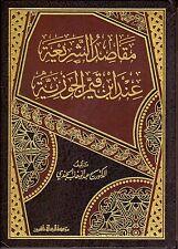 sharh maqasid al shariah - شرح مقاصد الشرعية عند ابن قيم الجوزية