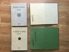Looking for the Heart of Aikido by Kanshu Sunadomari 2 Volumes both Signed