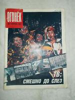Russia USSR Vintage Soviet Magazine Ogonek Огонек 1991