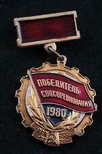 Soviet Medal Socialist Emulation Competition Winner 1980 Labor Contest Badge
