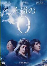 The Eternal Zero O DVD Okada Junichi Inoue Mao Miura Haruma NEW Eng Sub R3