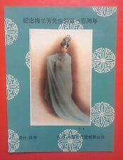 CHINA  MINI SHEET STAGE ART OF MEI LAN-FANG MNH