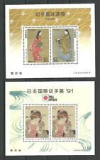 JAPAN 2 x Art Miniature Sheets 1991 MNH