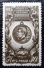 Sowjetunion Mi 1078 , Sc 1100 , Stiftung des Stalinpreises , Gestempelt
