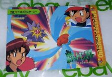 Vintage GLOSSY 90s Ash Ketchum Squirtle vs Starmie Trainer Pokemon CARDDASS Card