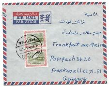 SAUDI ARABIA 1969 MEDINA AIR MAIL TO GERMANY