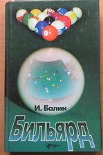 Book Russian Theory Snooker Billiard Sport Lesson Rare Pill Game Master Pool