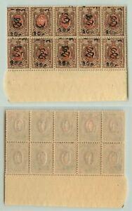 Armenia 🇦🇲 1919 SC 152B MNH block of 10 . e7809