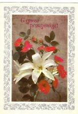 1978 Russian Soviet postcard Not used  С днем рождения! Happy birthday!