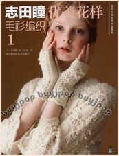 OUT OF PRINT SC Japanese Knitting Craft Book Couture Knit Wear Hitomi Shida C1