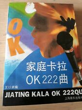 Chinese Book 家庭卡拉ok222曲 song book