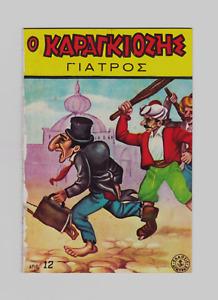 KARAGIOZIS Karagoz Doctor #12 Greek comics by Αgyra ΚΑΡΑΓΚΙΟΖΗΣ Γιατρός