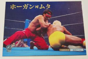 1998 Hulk Hogan vs Great Muta Bandai New Japan Pro Wrestling Card #S22 Japanese