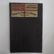 1925 Британский Империализм Баку Персии 1917-18; British Imperialism Baku Persia