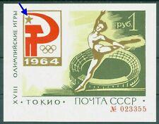 "1964 Russia,Tokyo Olympics,Stadium,Gym,Bl.33 I,""Green"",Variety Error,CV$600/MNH"